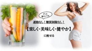 ダイエット部のカバー写真