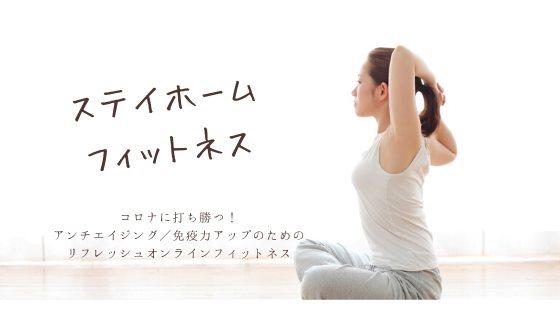 リフレッシュオンラインフィットネスのカバー写真